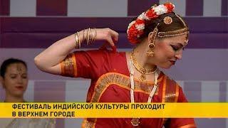 В Верхнем городе проходит фестиваль индийской культуры в Минске