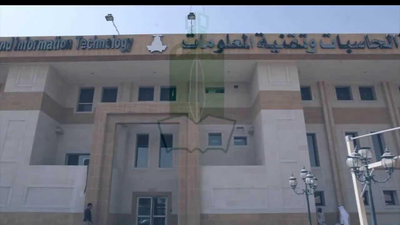 كلية الحاسبات وتقنية المعلومات جامعة الملك عبدالعزيز Youtube