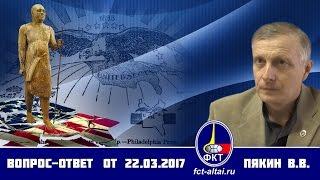 Вопрос-Ответ Пякин В. В. от 22 марта 2017 г.