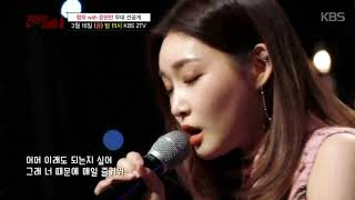 건반 위의 하이에나 -  청하X윤딴딴 롤러코스터(Acoustic Ver.) 무대 20180316