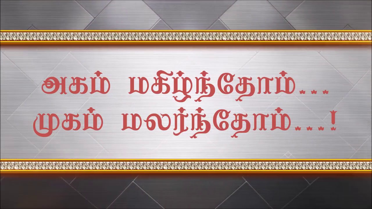 Traditional South Indian Wedding Invitation In Tamil 001