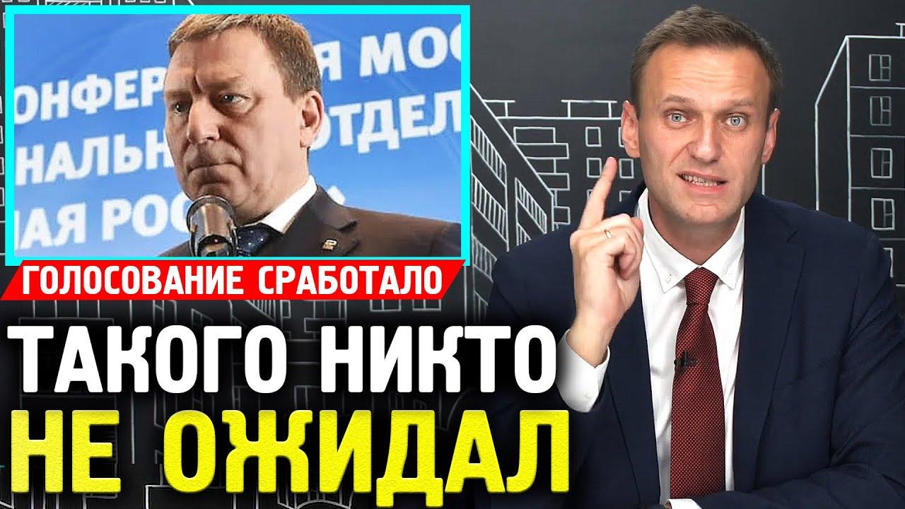 Единая Россия распадается. Алексей Навальный 2019 Умное голосование Итоги