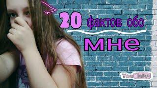 20 ФАКТОВ ОБО МНЕ||Milena Mayer