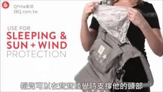 [QFma中文影片]Ergobaby 原創款介紹