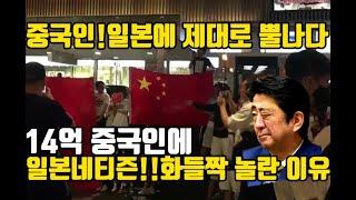 일본은 중국에 제대로 당한다! 14억 인구의 중국 제대…