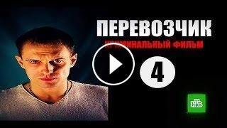 Криминал Боевик Перевозчик (4 серия )  720p