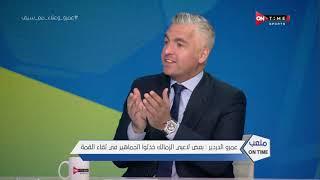 ملعب ONTime - عمرو الدردير ينفعل: الأهلي لم يكن لديه غيابات والشناوي وعلي لطفي مستواهم قريب من بعض