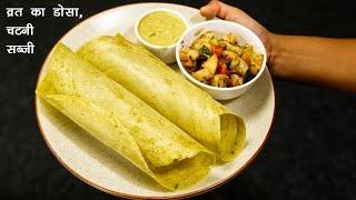 व्रत का डोसा की सबसे टेस्टी अनोखी रेसिपी - makhana sama mordhan ka dosa aloo - cookingshooking