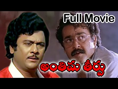 Anthima Theerpu Telugu Full Length Movie || Krishnamraju, Sumalatha & Suresh Gopi