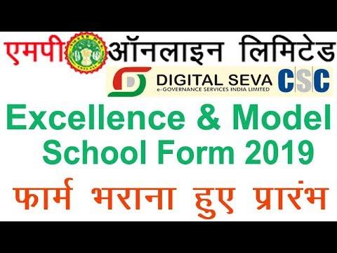 Excellence School and Model School form start 2019 उत्कृष्ट स्कूल के फॉर्म भरना हुए शुरू