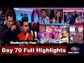 Bigg Boss 12 : Watch Day 70 Full Highlights   BB 12   Weekend Ka Vaar