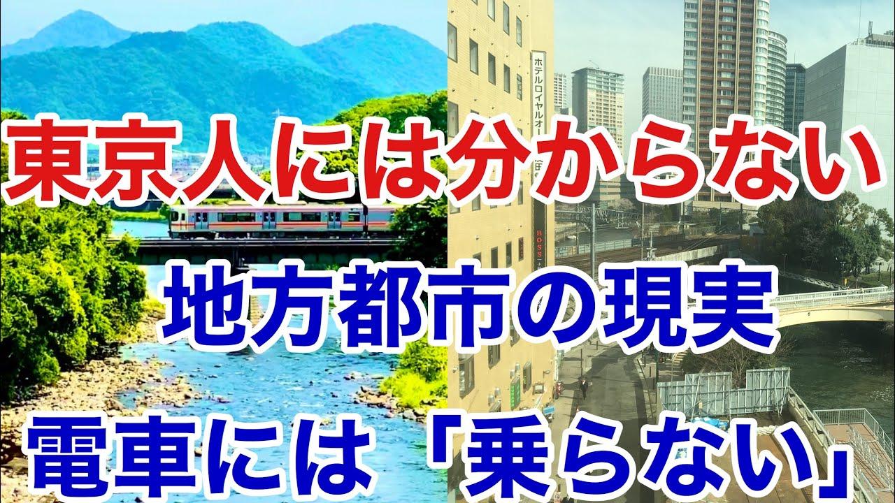 【迷列車で行こう】謎学編 165 東京には分からない地方の鉄道事情 地方都市は交通の在り方が根本的に違う理由