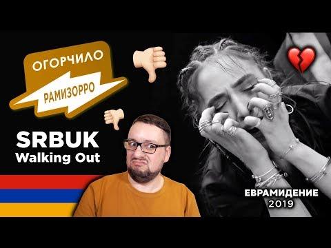 Srbuk - Walking Out (Armenia) Евровидение 2019 | REACTION (реакция)