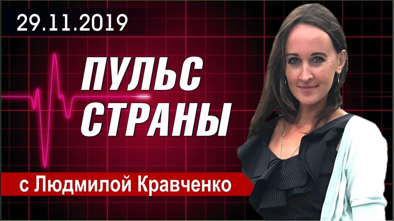 ПУЛЬС СТРАНЫ с Людмилой Кравченко ◄29.11.2019►