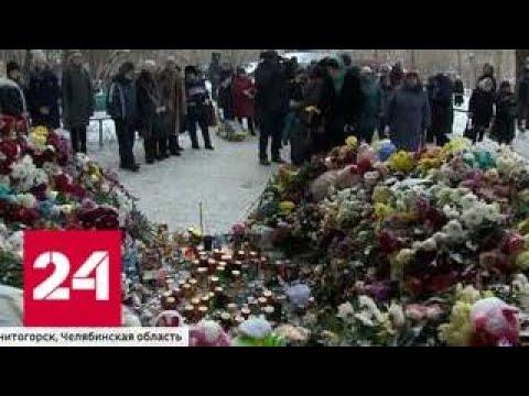 Цветы и мягкие игрушки: в Магнитогорске прошли первые похороны жертв взрыва - Россия 24