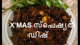 x mas സ പ ഷ യല ച ക കന ഡ ഷ x mas special chicken dish