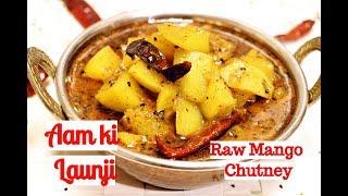 Aam ki Launji  |  Aam ki chutney | Keri ki Launji by Priyanka Rattawa