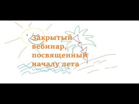 "Вебинар ""За жисть и трейдинг"" 31052017"
