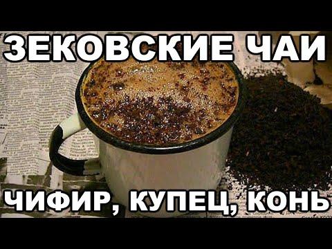 Виды зековского чая. Чифир, купец, конь, чаек, хозяйка. Как зеки варят чифир в тюрьме и на зоне