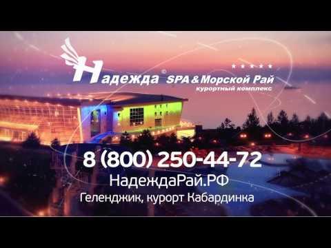 """Февральские каникулы в Курортном комплексе """"Надежда"""""""