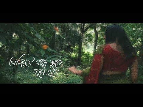 অলির কথা শুনে | Oliro Kotha Shune - Hemanta Mukherjee (TamaTamaCover)