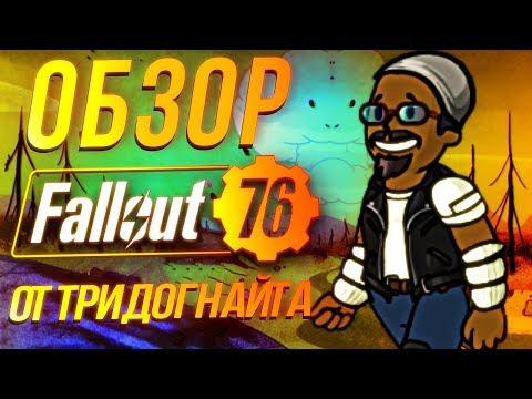 ТРИДОГНАЙТ представляет ОБЗОР Fallout 76 thumbnail