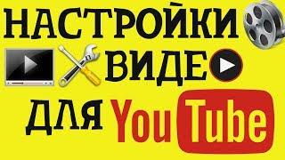 Лучшие настройки видео для youtube(Статья: http://moviesecrets.ru/?p=426 Видеосъёмка - это просто! http://moviesecrets.ru/ Какой формат лучше для youtube? Как лучше сохрани..., 2014-01-22T19:23:06.000Z)