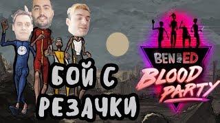 Ben and Ed! РЕЗНАХ ИМ ГЛАВИТЕ
