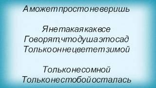 Слова песни Гости Из Будущего - Разбить Души Твоей Окна