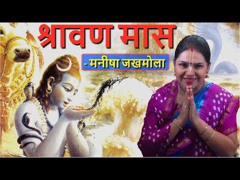 Video - 🌷जब शिव जी से पूछा गया जीवन का परम लक्ष्य क्या है और कैसे उसे प्राप्त करें 🌷                  🌷आइए इस पवित्र मास में शिव जी से वह अभीष्ठ वरदान और दिव्य चिंतामणि माँगे🌷                  और साथ ही जाने..🌷क्यों भोलेनाथ को प्रिय है ये मास🌷                  🌷श्रावण मास की आप सभी को हार्दिक शुभ कामनाएँ💐🌷                  🌷हर हर महादेव🌷                  🌹हरे कृष्ण हरे कृष्ण कृष्ण कृष्ण हरे हरे, हरे राम हरे राम राम राम हरे हरे🌹                  Radhe radhe🌼                  Jay shree Radhekrishna🙏🌹🌹                  https://youtu.be/x23pxRO_nd4