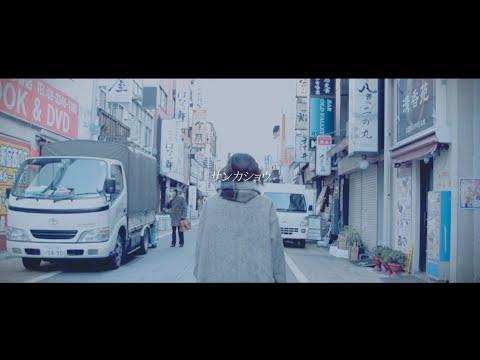 カフカ - サンカショウ(Lyric Video)