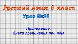 Русский язык 8 класс (Урок№20 - Приложение. Знаки препинания при нём.)