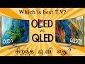 OLED vs QLED - Which is best TV Technology? Explained in Tamil