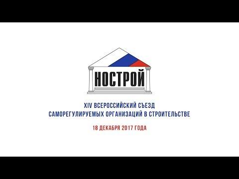 XIV Всероссийский съезд саморегулируемых организаций в строительстве