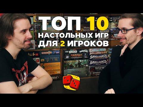 ТОП-10 НАСТОЛЬНЫХ ИГР ДЛЯ 2 ИГРОКОВ на