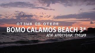 Отзыв об отеле Bomo Calamos Beach 3 Греция