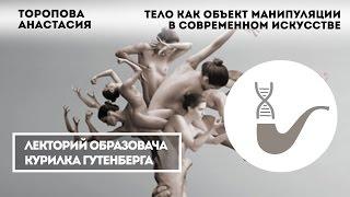 Анастасия Торопова - Тело как объект искусства