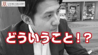 新潟で東京のお部屋探しをしてみた】 リビングギャラリーでは、新潟に居...
