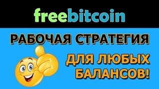 Freebitcoin - стратегия заработка. Заработок биткоинов 2018