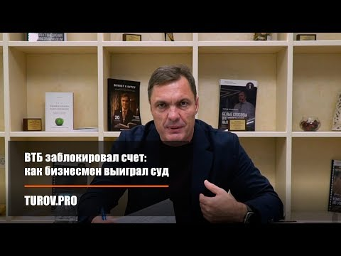 ВТБ заблокировал счет: как бизнесмен выиграл суд