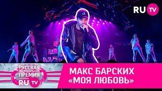 Макс Барских — «Моя любовь»
