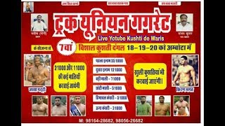 Download Live [ 20.10.2019 ] Shinjh Mela truck Union Gagrte   Ambota Mp3 and Videos