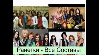 РАНЕТКИ - Музыкальная Эволюция (2005-2018) (Все клипы)