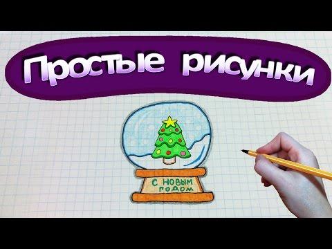 Простые рисунки #268 Снежный шар / Готовимся к Новому году ❄