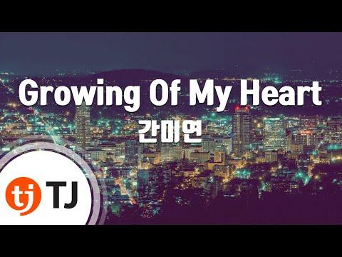 [TJ노래방] Growing Of My Heart - 간미연 / TJ Karaoke