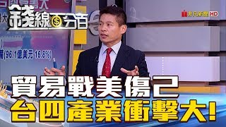 【錢線百分百】20180620-1《貿易戰美苦嚐通膨 台灣四產業衝擊大!》