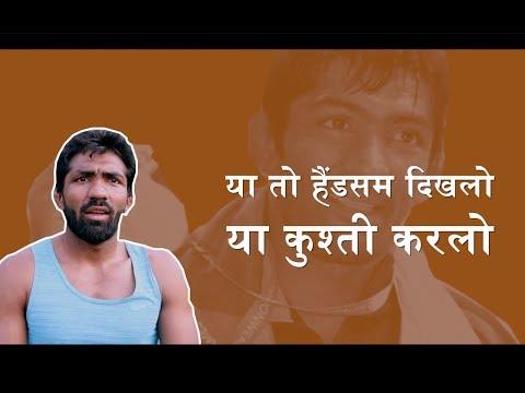 Yogeshwar dutt | Interview | Olympic medalist | Wrestling