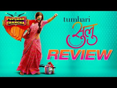 Tumhari Sulu Review | Vidya Balan | Vijay Maurya | Popcorn Pe Charcha | Amol Parchure | ADbhoot