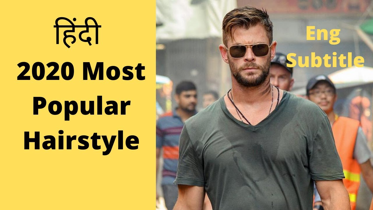 2020 Most Popular Hairstyle For Men Chris Hemsworth Extraction Haircut Hindi Summer Haircut Youtube