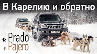 Б/у внедорожники Mitsubishi Pajero и Toyota Land Cruiser Prado: марш-бросок в Карелию